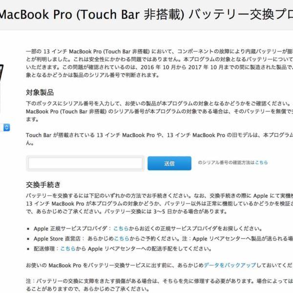 13インチMacBook Pro(TouchBar非搭載)のバッテリーが膨張…!?交換対応するって。