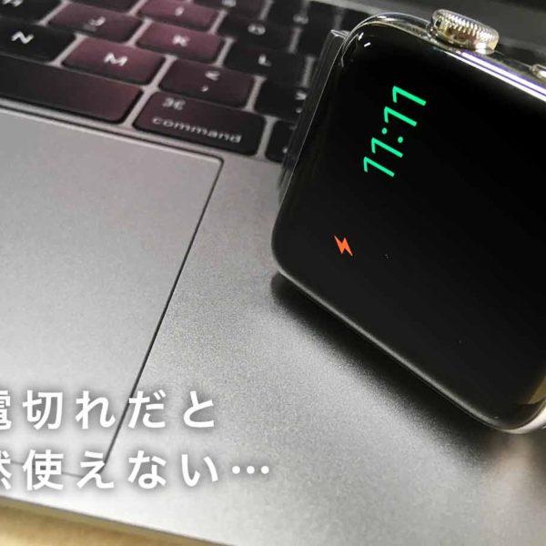 出先でApple Watchの充電切れはキツい。Suicaをはじめ、出来ることが限られすぎる。