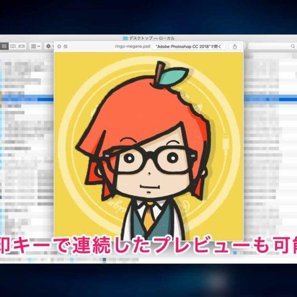 """【Macの好きな機能】開くのが遅いpsdやaiでも直ぐプレビュー可能な""""Quick Look""""。"""