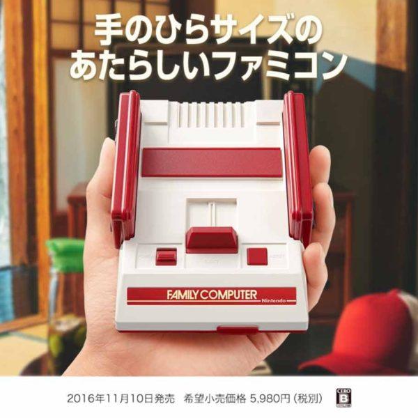 前回は買えなかった『ファミコン』が待望の販売再開!6月28日!予約を急げ!!