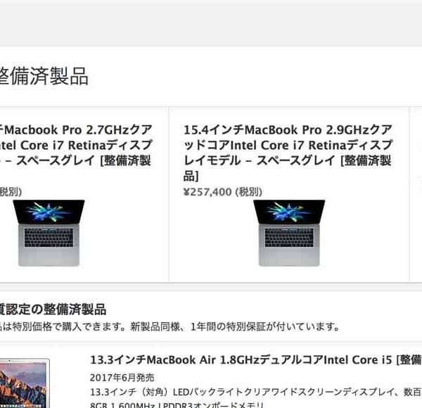 Apple整備済製品ページから『MacBook Air 11』の記載がなくなった…