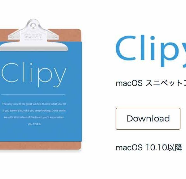 【Mac】コピペ機能に履歴・定型文を追加できるクリップボード拡張アプリ『Clipy』