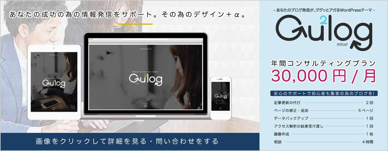 WPオリジナルテーマ「ググログ」販売開始