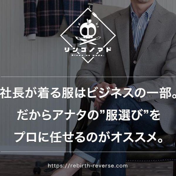 あなたが経営者として着る服はビジネスの一部。服選びは仕立てのプロに任せるのがオススメ。