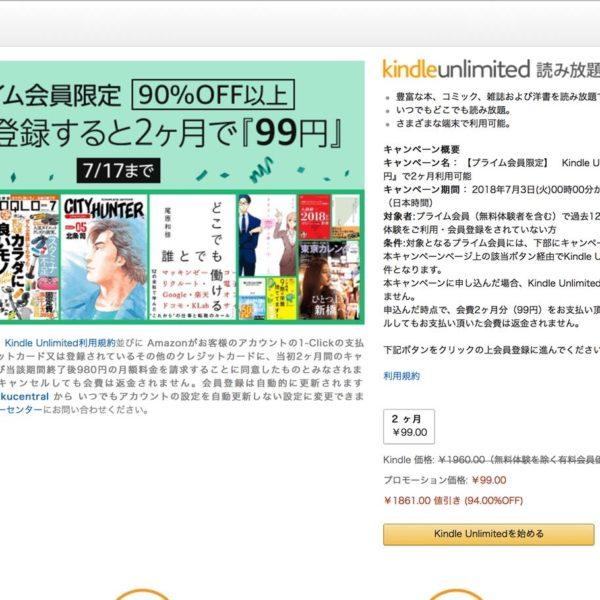 驚愕の94%オフ!電子書籍読み放題サービス『Kindle Unlimited』が2ヶ月で99円!
