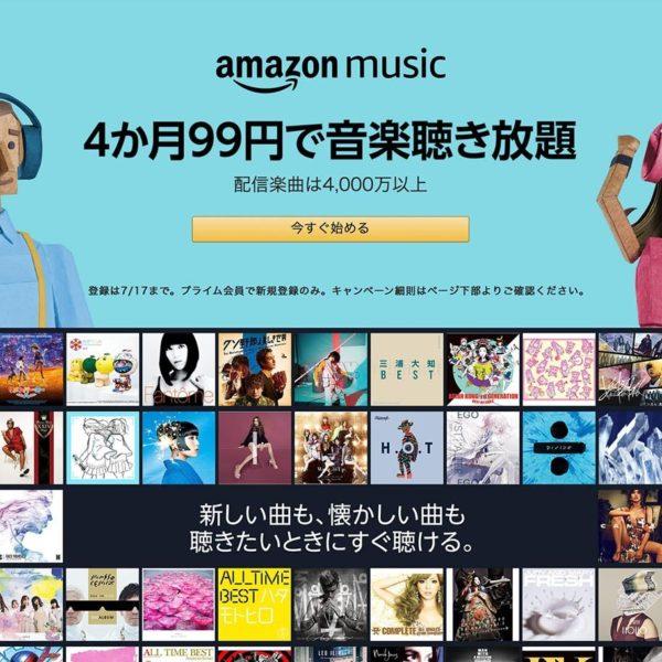 こっちは割引率97%!!音楽定額聴き放題『Amaon Music』にて4ヶ月99円キャンペーン!