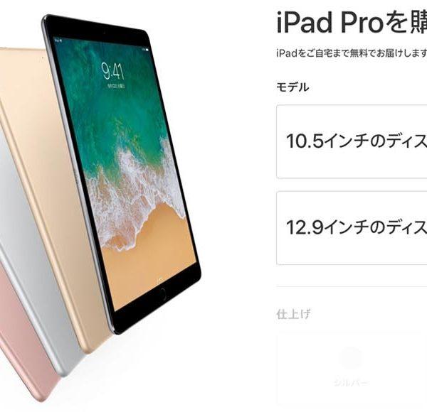 『アナタは何色派?』今、iPadの人気カラーはコレ!購入の参考にどうぞ。