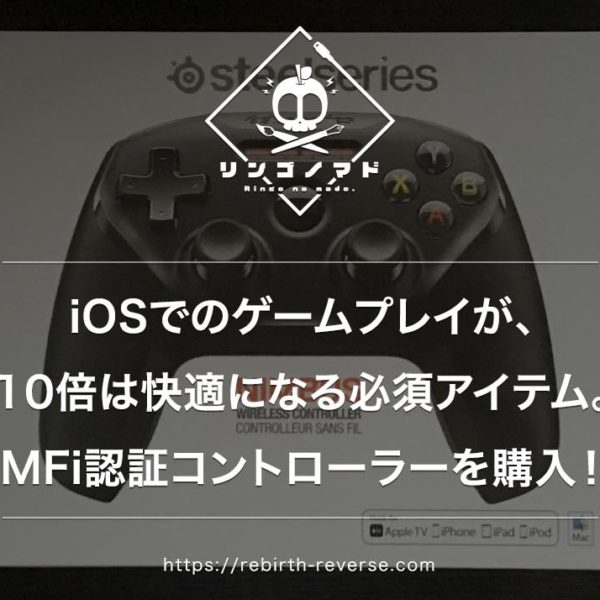 iPhone/iPadでのゲームプレイが10倍は快適になる!オススメのMFi認証コントローラーを購入!