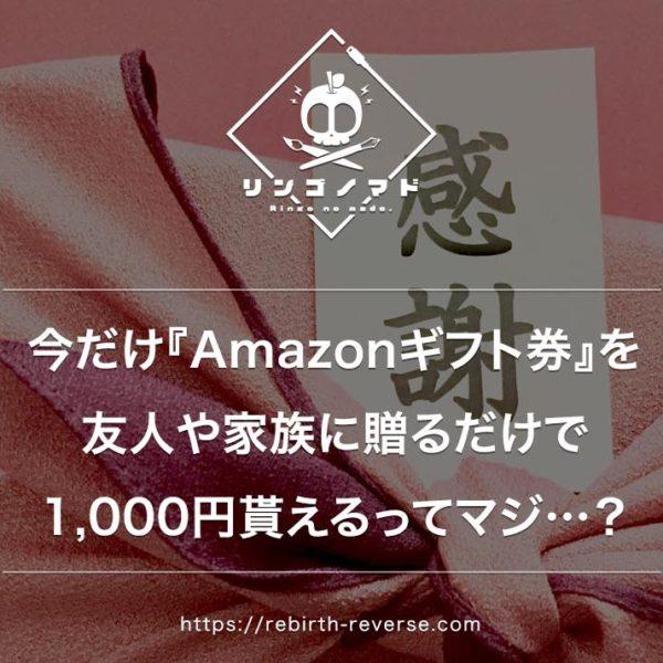 今だけ『Amazonギフト券』を友人や家族に贈ると1,000円貰えるってマジ…?