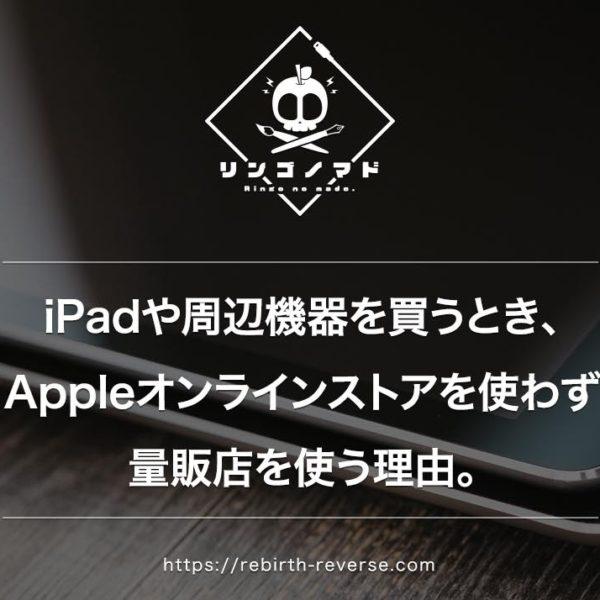 僕がiPadやApple製品の周辺機器を買うときに、Appleオンラインストアを使わず量販店を使う理由。