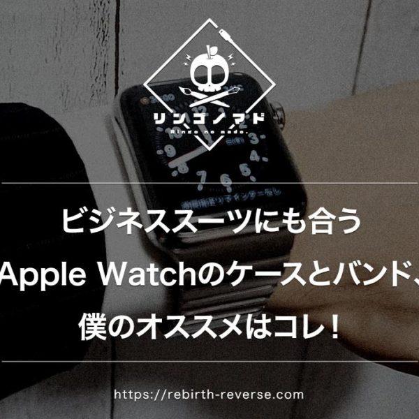 ビジネススーツにも合うApple Watchのケースとバンド、僕のオススメはコレ!
