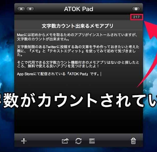 Macでメモするとき、文字数をカウントしたい人にオススメの無料アプリ。