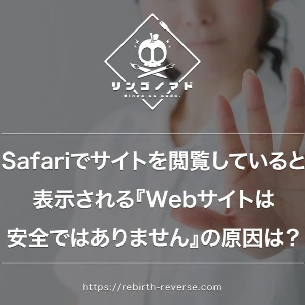 SafariでWebサイトを閲覧していると『Webサイトは安全ではありません』と表示される原因は?