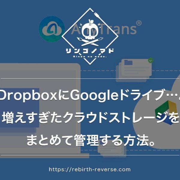 DropboxにGoogleドライブ、iCloud…。増えすぎたクラウドストレージをまとめて管理する方法。