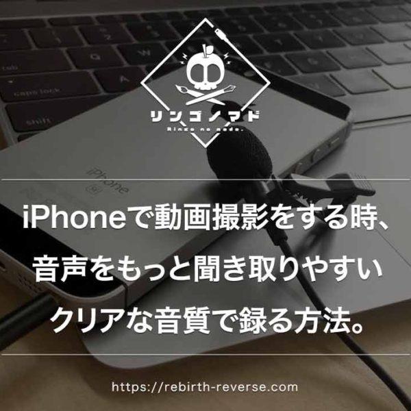 iPhoneで動画撮影をする時に、音声を聞き取りやすいクリアな音質で録る方法。