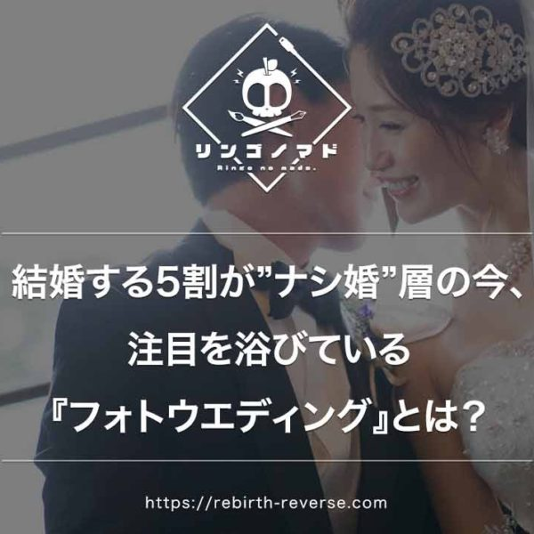 """結婚する5割が""""ナシ婚""""層の今、注目を浴びる『フォトウエディング』とは?"""