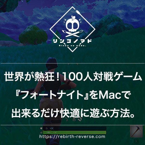 全世界が熱狂!100人バトルロイヤル『フォートナイト』をMacで快適に遊ぶ方法・手順。