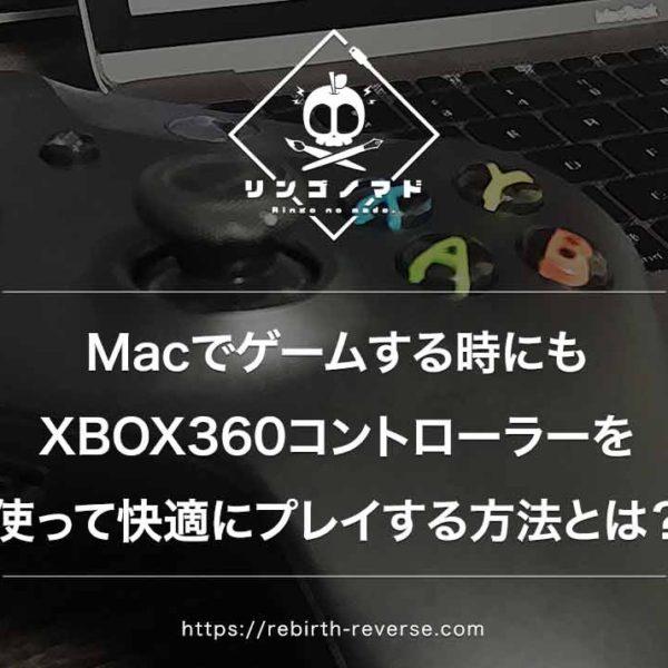 Macでゲームする時も360コントローラーを使って快適にプレイする方法とは?