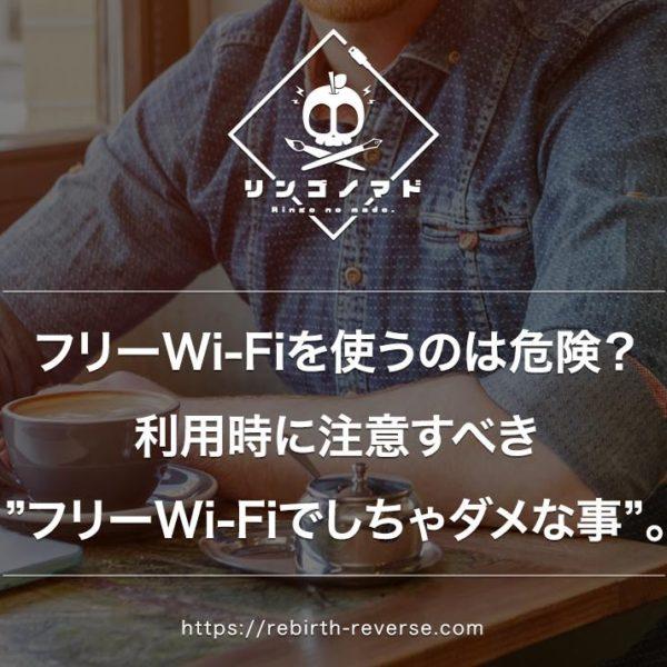 """ノマドワークでフリーWi-Fiを使うのは危険?利用時に注意すべき""""してはいけない事""""とは?"""