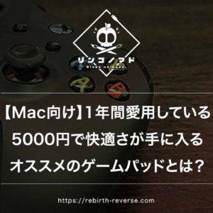 【Mac】Time Machineのバックアップがいつまでも終わらない。原因はウイルス対策ソフト!?