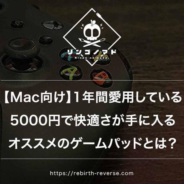 【Mac向け】1年間愛用しているオススメのゲームパッド(コントローラー)とは?