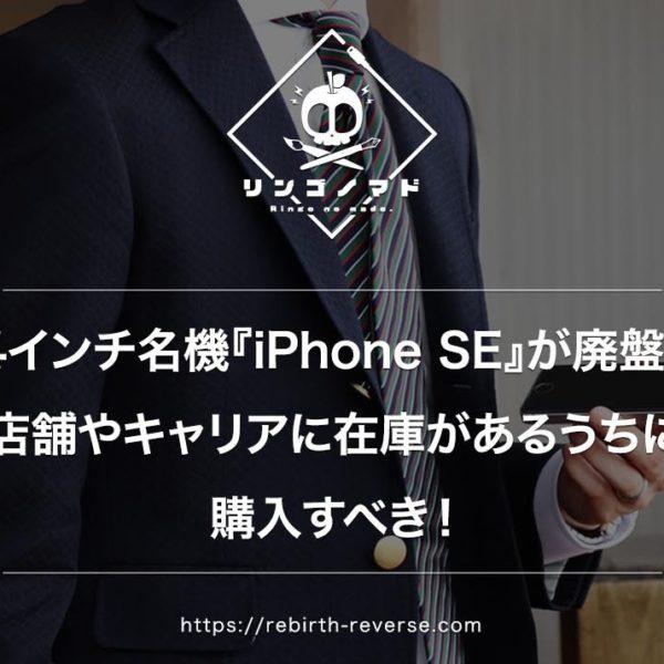 4インチの名機『iPhone SE』販売終了!店舗やキャリアに在庫があるうちに購入すべき!