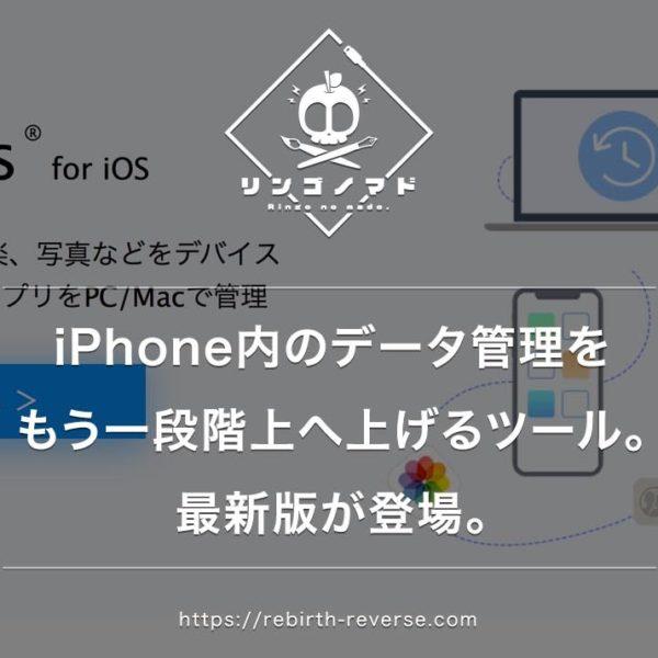 【脱・iTunes】iPhone内のコンテンツ・データ管理をもう一段階上へ上げるツール。最新版が登場。