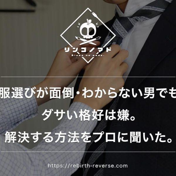 服選びが面倒・わからない男でもダサい格好は嫌。解決する方法をプロに聞いた。