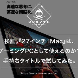 【作業効率UP】Macに外部ディスプレイを接続して2画面化(マルチディスプレイ)にする方法・必要なもの。