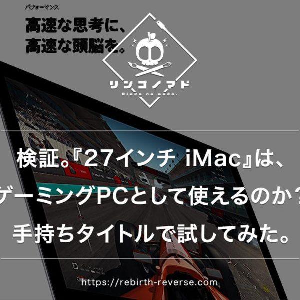【検証】『27インチ iMac Retina 5K(2017)』は、ゲーミングPCとしてどこまで使えるのか?