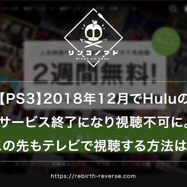 【PS3】2018年12月でHuluのサービス終了になり視聴不可に。この先もテレビで視聴する方法とは?