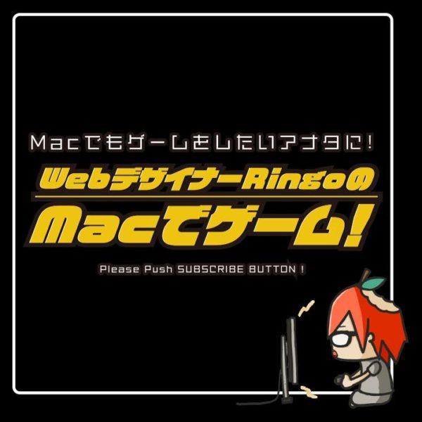 【随時更新】Macで遊べるオススメのゲームをまとめて紹介!(iMac/MacBook)
