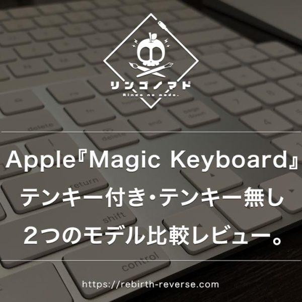 Apple純正キーボード『Magic Keyboard』 テンキー付き・テンキー無し 2つのモデル比較レビュー。