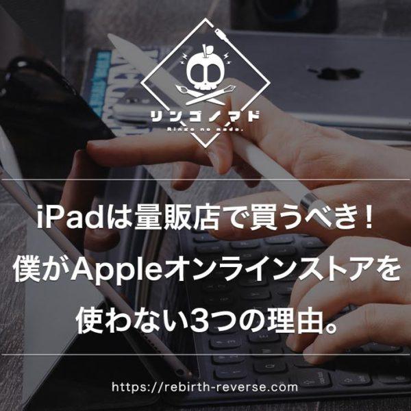 iPadは量販店で買うべき!僕がAppleオンラインストアを使わない3つの理由。