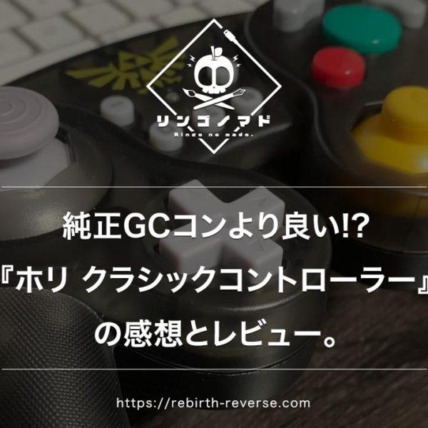 純正GCコンより良い!?『ホリ クラシックコントローラー for Nintendo Switch』の感想とレビュー。