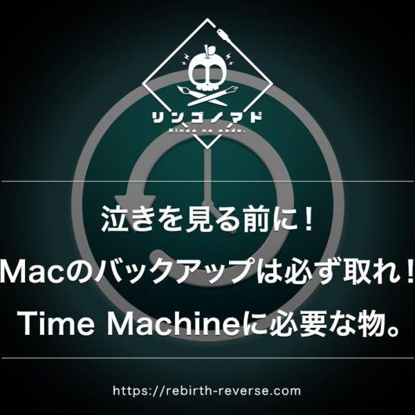 泣きを見る前に!簡単だからMacのバックアップは必ず取れ!Time Machineに必要な物。