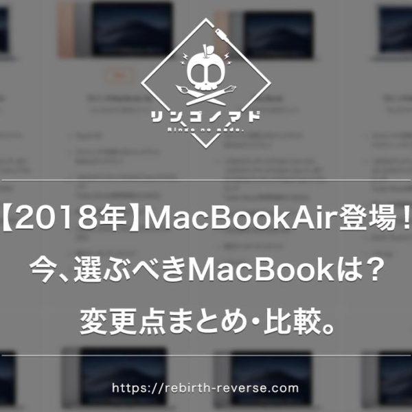 【2018年冬】MacBook vs MacBook Air。選ぶべきなのは?変更点まとめ・比較。