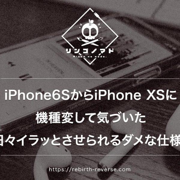 6SからXSに機種変して気づいた日々イラッとさせられる最新iPhoneのダメな仕様。