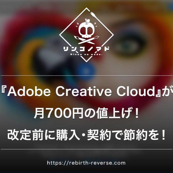 月額制『Adobe Creative Cloud』が700円の値上げ!高くなる前に購入・契約がおすすめ!