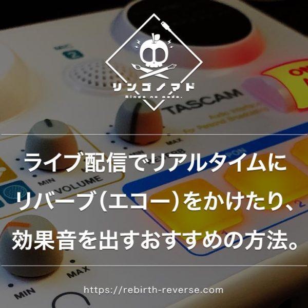ライブ配信でリアルタイムにリバーブ(エコー)をかけたり、効果音を出すおすすめの方法とは。