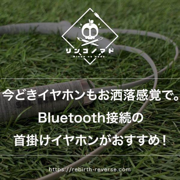今どきイヤホンもおしゃれ感覚×利便性で選ぶ。Bluetooth接続の首掛けイヤホンがおすすめ!