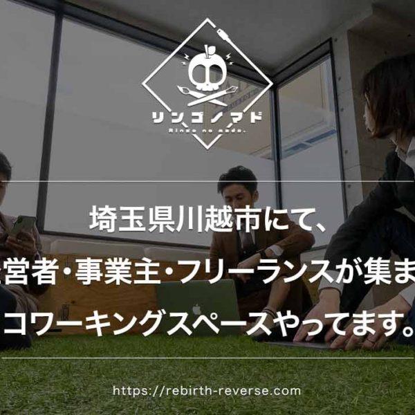 【格安】埼玉県川越の経営者・事業主が集まるコワーキングスペース&レンタルオフィス。
