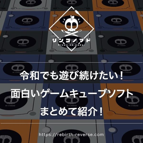 【2019年】令和でも遊び続けたい!面白いゲームキューブソフト10本まとめて紹介!
