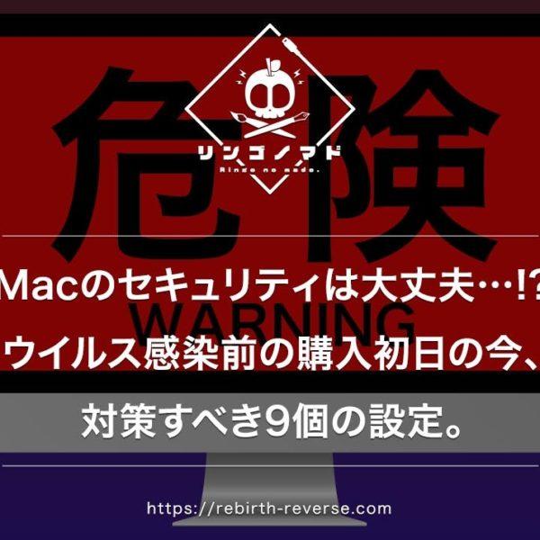 【Macも注意】大丈夫…!?ウイルス感染前の購入初日に対策すべき9個のセキュリティ設定。