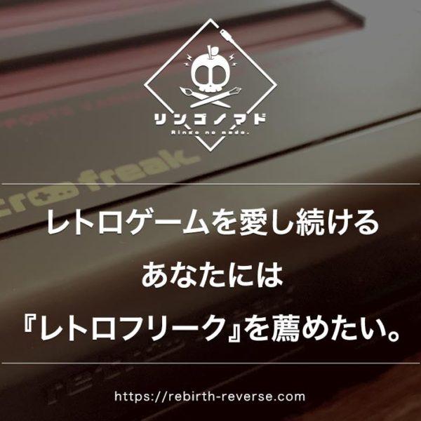 レトロゲーをプレイするあなたが『レトロフリーク』を買うべき5つの理由と使用レビュー。