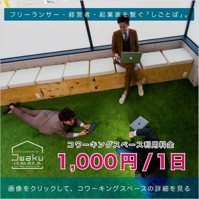 埼玉県川越のコワーキングスペース・バーチャルオフィス。1日1,000円の格安な理由とは…?
