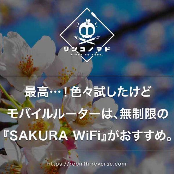 ノマド・外回りのあなたに。通信制限無しのモバイルルーター『SAKURA WiFi』がおすすめ。