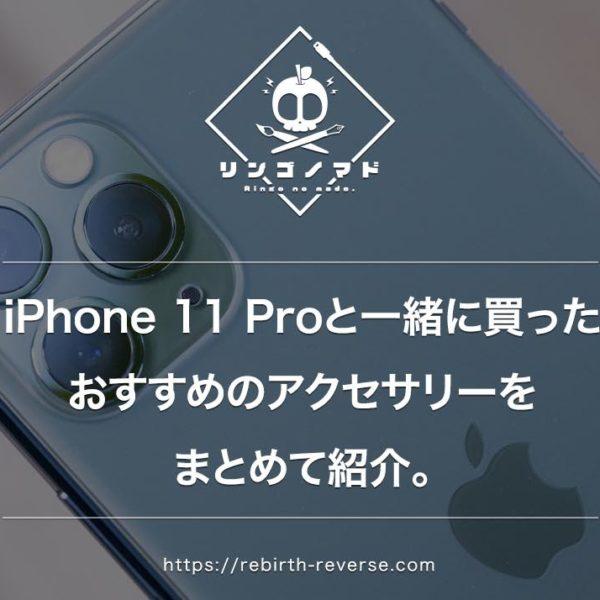 【新型】iPhone 11 Proと一緒に買ったおすすめのアクセサリー・ケース・保護ガラスを紹介。