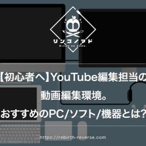 ハイクオリティなヘッドホンはNG…!?動画編集用のヘッドホン・イヤフォン選びの罠。