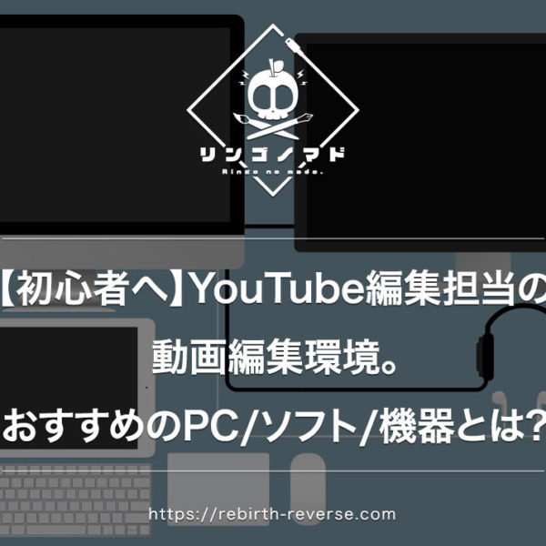 【初心者へ】YouTube動画編集担当の作業環境。おすすめのパソコン/ソフト/機器とは。